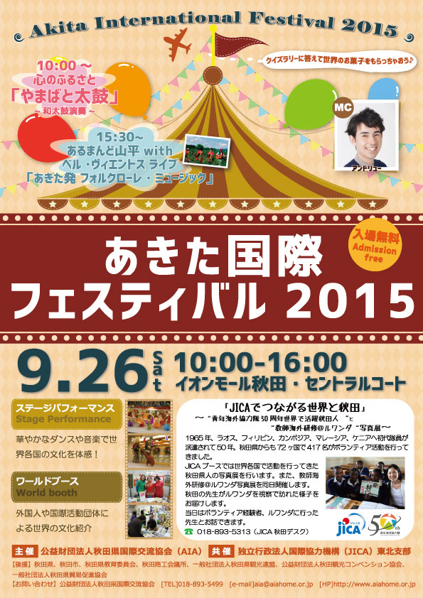Akita International Festival 2015