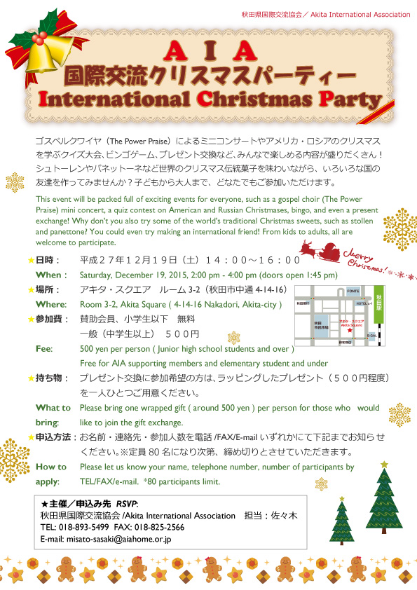 International Christmas Party